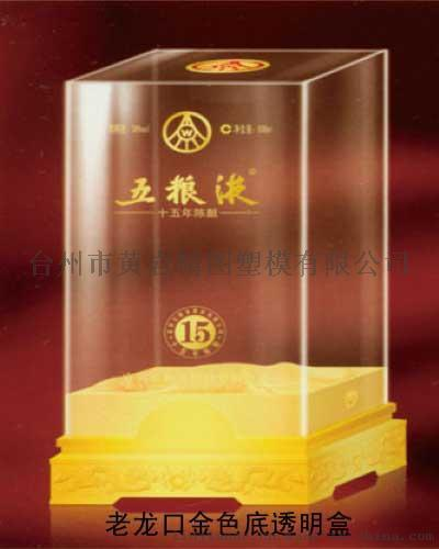 五粮液酒盒 茅台酒礼品盒模具开发制作