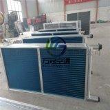 組合式風櫃銅管表冷器    鋁箔翅片表冷器