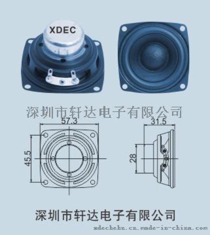 防水喇叭揚聲器