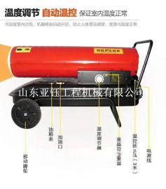 销售大功率燃油热风炉 取暖设备