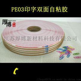 抗寒强粘英文印字衣服袋封口封缄胶带PE03厂家