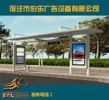 《供应》公交站台、不锈钢公交站台、公交站台灯箱