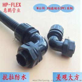 防水弯头 尼龙软管90度拧紧式接头 配套波纹管