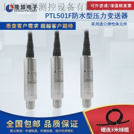 防水压力变送器 管道压力传感器 液压油压气压传感器