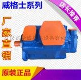 25VQTAS14A-2202AA20R 威格士叶片泵