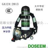 RHZK6.8消防空气呼吸器供应厂家