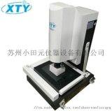 小田元影像測量儀進口品質高精度二次元影像測量儀三座標測量儀