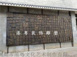 深圳玻璃钢厂家制作铸铜百家姓浮雕雕塑 定做学校浮雕