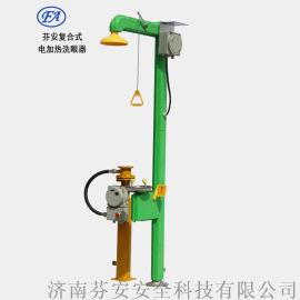 喷淋洗眼器 复合式电加热洗眼器+FA电加热洗眼器