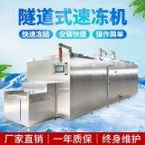 火鍋食材隧道式速凍機 500kg暫態冷凍速凍機