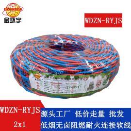 金环宇电线 WDZN-RYJS2X1平方 低烟无卤阻燃耐火线 ryjs双绞线