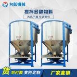供应塑料搅拌机 立式搅拌机颗粒加热混料机 立式颗粒搅拌机