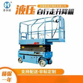 供应自行剪叉式液压升降货梯 液压全自动电梯自行升降机 升降平台