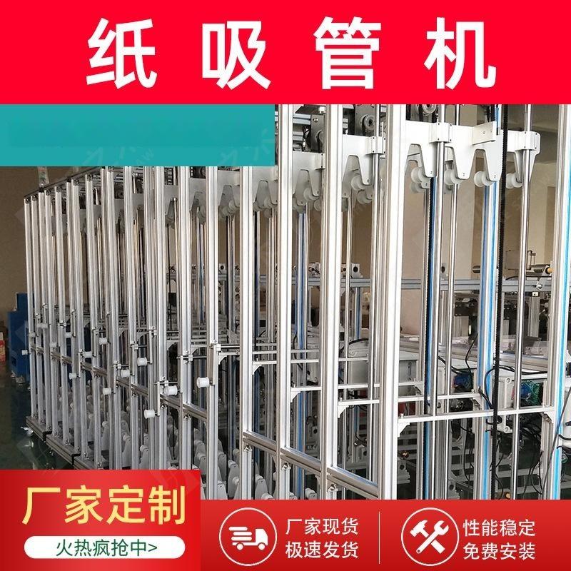 全自動數控紙吸管機全自動紙管機吸管機紙管精切機