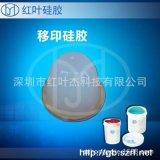 移印硅胶、移印胶头专用胶浆陶瓷产品移印胶