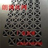 厂家定做花型冲孔网 装饰板网 楼梯阳台装饰网 装饰孔板 免费拿样