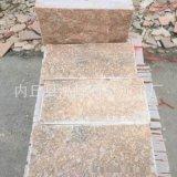 河北蘑菇石廠家現貨供應芙蓉紅文化石定製制加工多規格各種石材