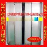 液壓升降平臺,北京升降機,電動升降機,高空作業升降平臺