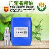 香精香料植物單方精油 廣藿香油 護膚原料油