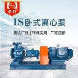IS150單級離心泵 高揚程、大型高壓水泵工業水泵