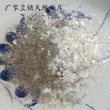廠家直銷天然4-6 6-10 10-20目純白雲母片