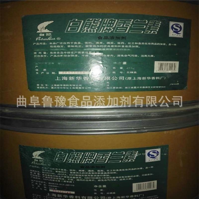 香兰素一公斤包装