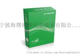 宁波管家婆软件总代千方百计医药II管理系统