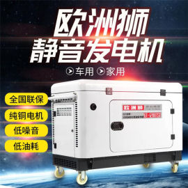 高原用12kw柴油发电机型号