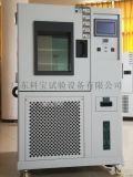 东莞高低温试验箱 高低温试验 408L高低温箱