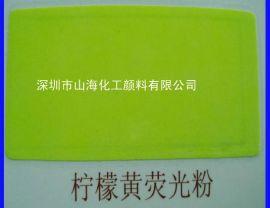 荧光粉 荧光粉厂家 荧光粉价格