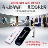 无线猫wifi 3g4g无线路由器与上网卡二合一 UIFI 定制贴牌出口FDD