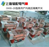 GN10-20/5000隔离开关