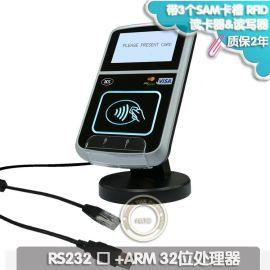 ACR123S带液晶显示串口非接触式EMV支付RFID读卡器读写器内置3个SAM卡槽