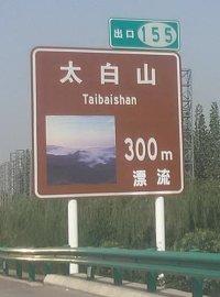 甘肃酒泉张掖交通标志牌制作公路指示牌加工路牌制作加工