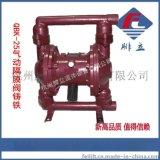QBK-1O 气动隔膜泵 铸铁 隔膜泵价格 厂家直销