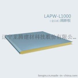 沈阳聚氨酯复合板/聚氨酯夹芯板/聚氨酯金属保温板