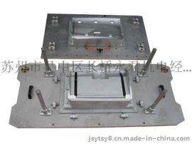 震动摩擦焊模具\摩擦焊接治具
