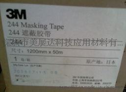现货供应原装  3M黄色美纹纸胶带3m244
