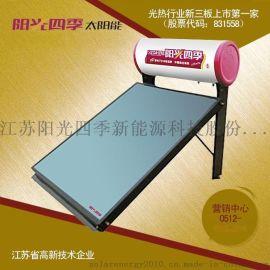 阳光四季一体式平板太阳能热水器|平板太阳能一体机