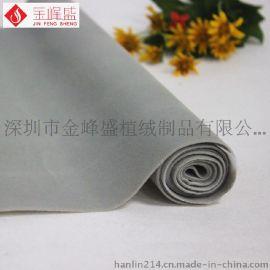 厂家   灰色水刺长毛植绒布 首饰礼品包装盒绒布