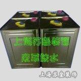 上海蘇皇移門皮革膠水 加強型皮革膠水 黃膠