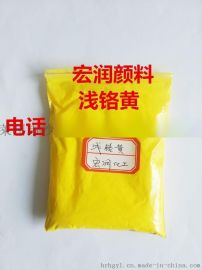 供应油漆用浅黄无机颜料浅铬黄