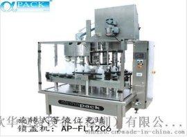 欧华AP-FL12C6旋转式等液位充填锁盖机