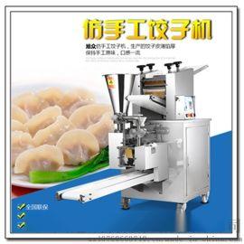 旭众JGB-210型仿手工饺子机 全自动饺子机 饺子机价格