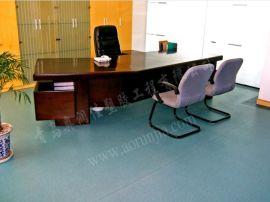 办公室塑胶地板、PVC地板