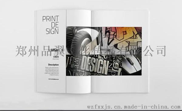 郑州公司宣传画册设计印刷