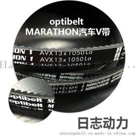 长期供应 optibelt MARATHON汽车V带 橡胶传动带