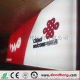 中国联通LED门头招牌 吸塑亚克力招牌 户外广告招牌 生产厂家
