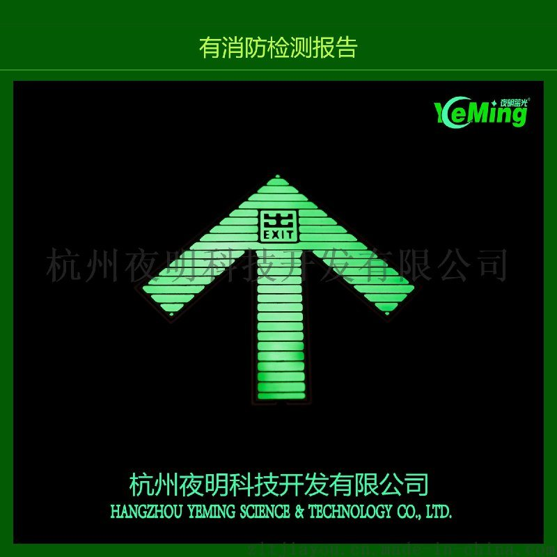 夜光地鐵標識  發光消防安全出口指示發光地標