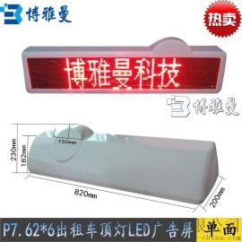 博雅曼BYM-D2出租车车顶led无线GPRS广告发布系统车载显示屏